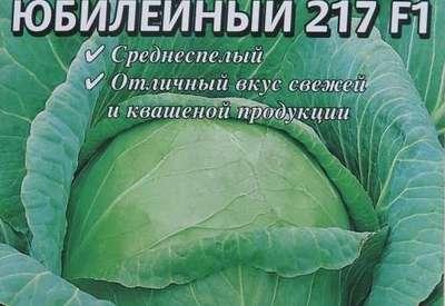 Капуста белокочанная 'Семко юбилейный 217 F1'
